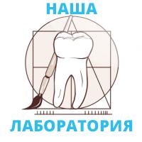 Зуботехническая лаборатория Сумы